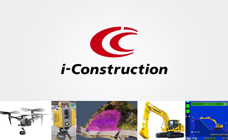 ICT活用工事の流れ <span>i-construction</span>